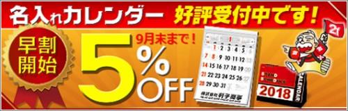 2018年名入れカレンダー9月末日まで5%OFF!!