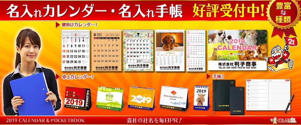 カレンダー・手帳受付中メイン-2019
